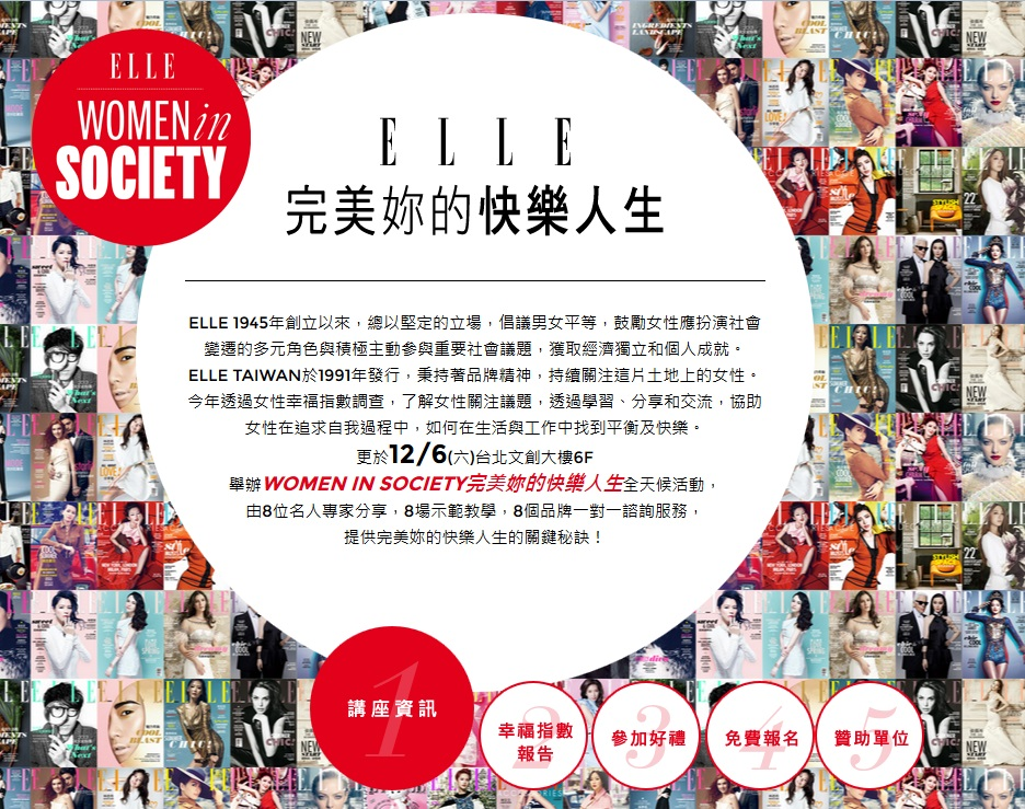 ELLE Women in Society event inTaiwan